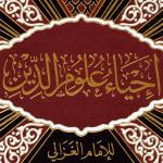 Mengenali Hujjatul Islam Imam Al-Ghazali