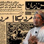 Tulisan Jawi dan warisan dakwah alam Melayu