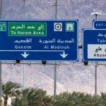 Arab Saudi buang frasa 'Muslim sahaja' di papan tanda ke Madinah