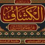 Sejarah perkembangan tafsir Muktazilah, rujukan utama di pusat pengajian Islam selama 3-4 kurun